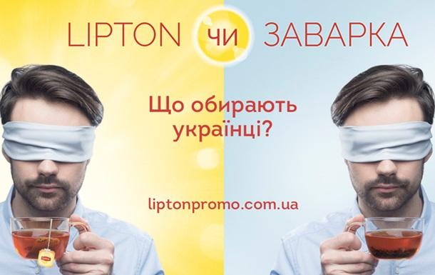 Что выбирают украинцы: пакетированный Lipton или листовая заварка?