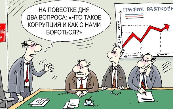 Коррупцию в Украине некому оплачивать