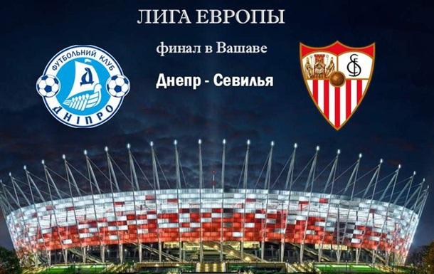 Финал Лиги Европы - онлайн трансляция