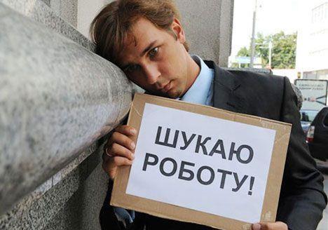 Наживаються на безробітних: 5 хвилин – і ви вже без 300 грн у кишені