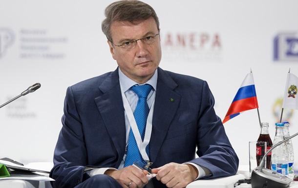 Греф объявил об окончании острой фазы кризиса в экономике РФ