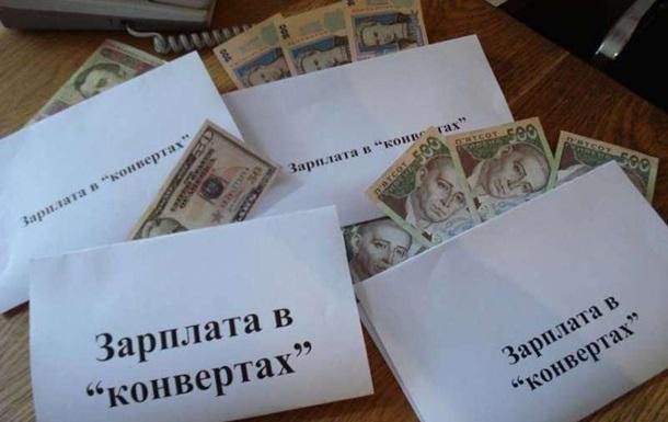 Каждый второй украинец работает неофициально