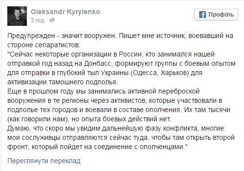 У Росії готують до відправлення бойові групи для диверсій у Одесі та Харкові