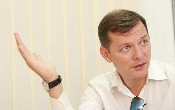 Ляшко назвал назначение Саакашвили губернатором унижением украинцев