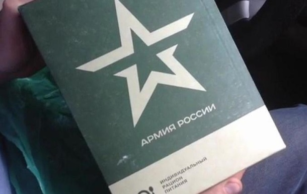 Под Мариуполем нашли пакет с российским сухпайком - СМИ