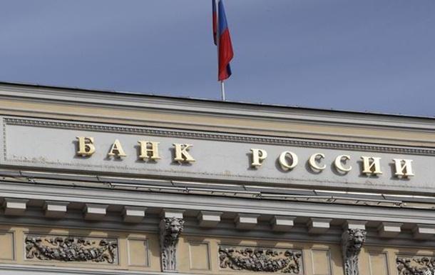 Еще у трех российских банков отозваны лицензии