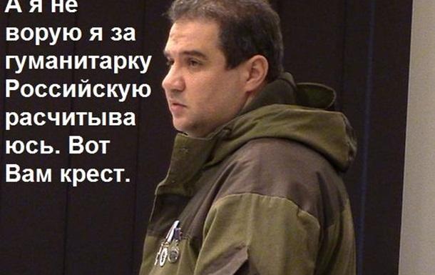 Тимофеев Александр,министр ДНР обворовывает Донбасс