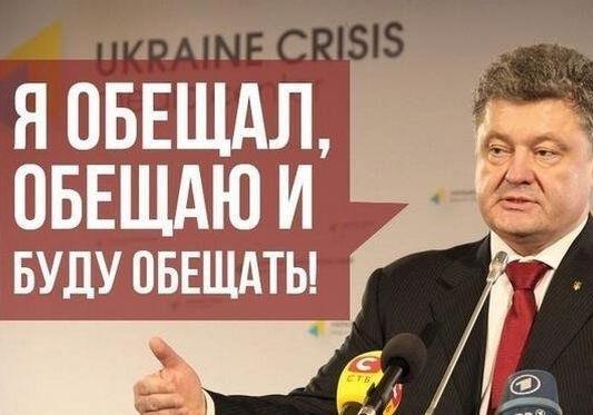 Порошенко - самый лживый президент из всех президентов Украины