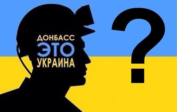 Соцопрос: 61% украинцев уже готовы отказаться от Донбасса!