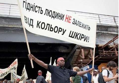 Украина не выполняет требования ЕК по борьбе с расизмом
