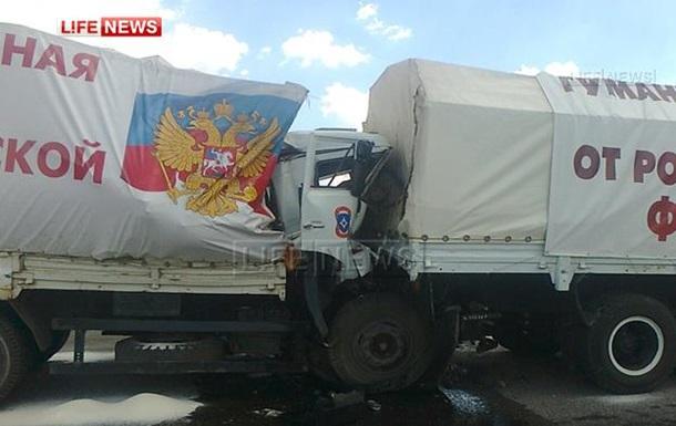 Российский гумконвой попал в ДТП, есть пострадавшие