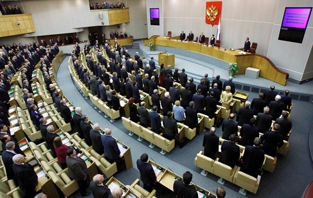 Российские депутаты отказались принимать законопроект о странах-агрессорах