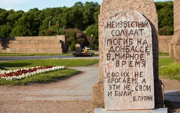 В Санкт-Петербурге появилась  могила  солдата, погибшего на Донбассе