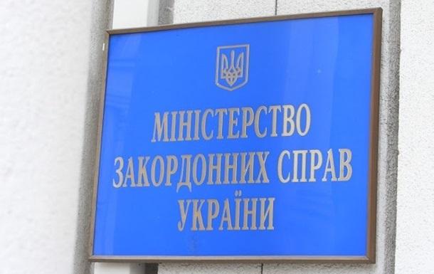 МИД Украины требует от России компенсации за ущерб