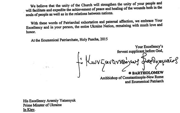 Константинополь «объединяет украинское православие» по требованию униата Яценюка