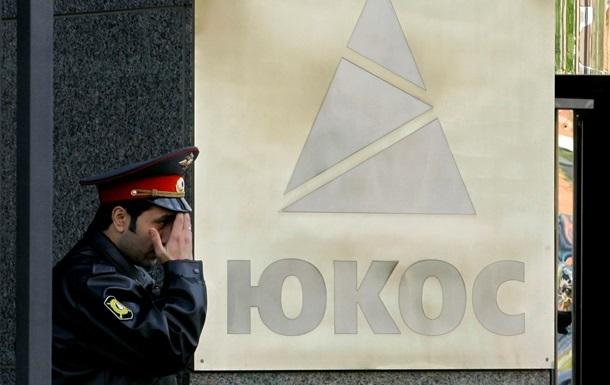 Россия исключает какие-либо выплаты по делу ЮКОСа