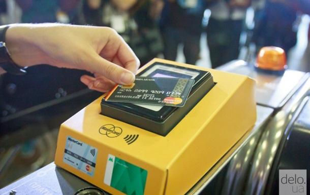 В киевском метро ввели оплату проезда банковской картой