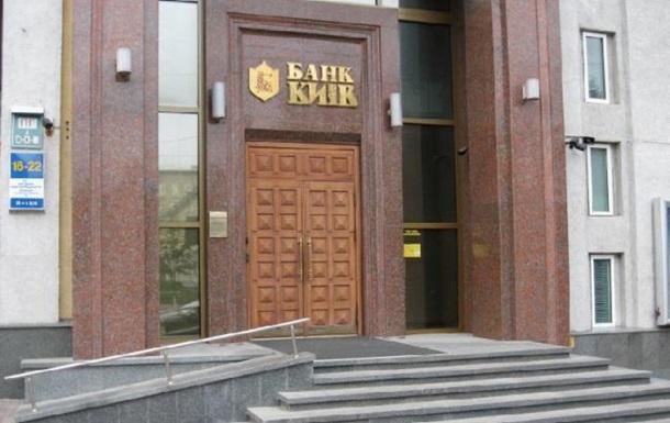 У банка Киев отзывают лицензию