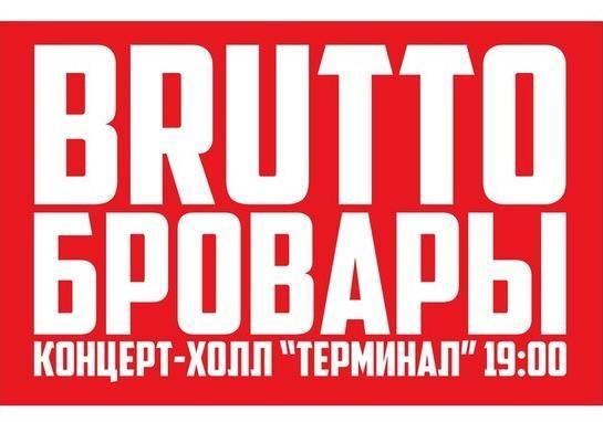 Концерт гурппы BRUTTO в  Терминал  Бровары. Видео.