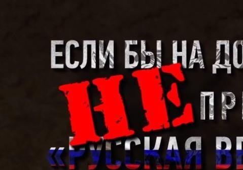Шокирующее видео - если бы не было русской весны