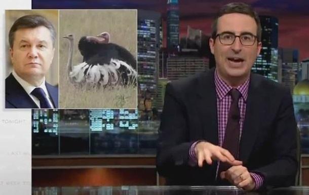 В США высмеяли Януковича и его страусов