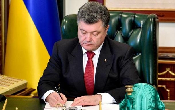 Порошенко подписал закон о кредите от ЕС на 1,8 млрд евро
