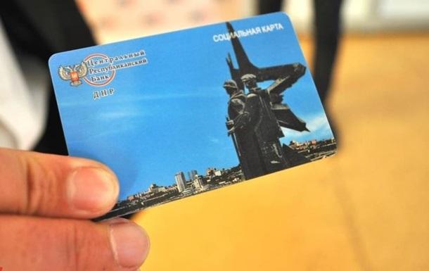 В ДНР представили макет собственных банковских пластиковых карт