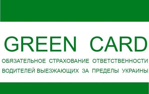 Нужна ли «Зеленая карта» для въезда на территорию АР Крым?