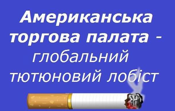 Американську торгову палату звинуватили в тютюновому лобізмі