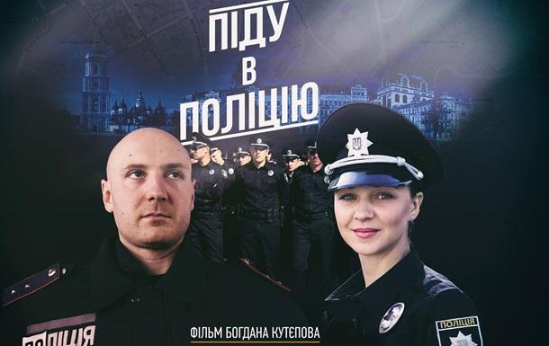 Киевский журналист снял фильм об отборе в полицию