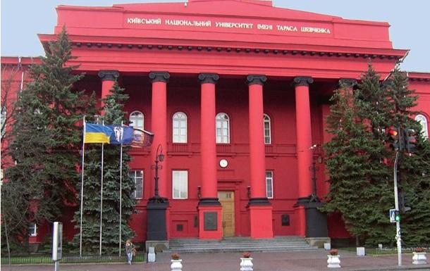 В Киевском университете Шевченко выдали бумажные дипломы