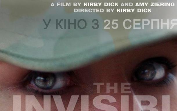 Украинцы все-таки увидят знаменитую  Невидимую войну  Кирби Дика