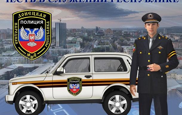В Донецке начался набор в новую полицию!