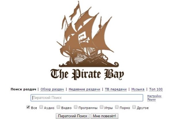 Создателей Pirate Bay оправдали по обвинению в пиратстве