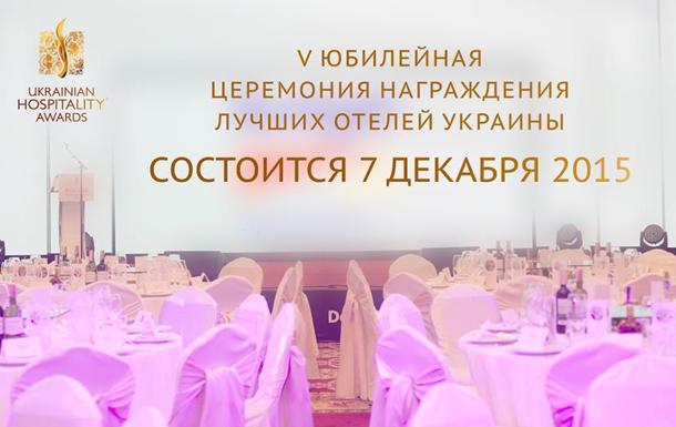 Стала известна дата проведения церемонии награждения лучших отелей в Киеве