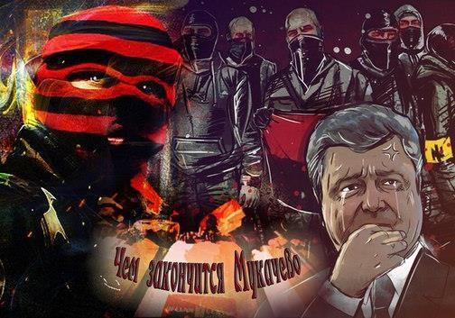 Новая старая история Украины. Часть 2.