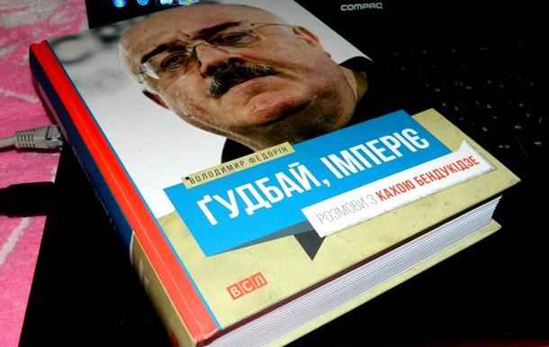 Kakha Bendukidze s Legacy