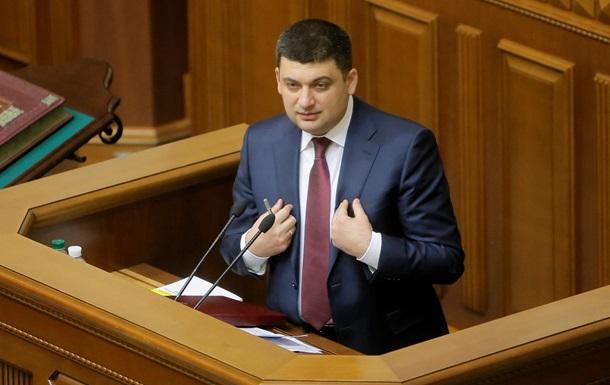 Гройсман раскритиковал Самопомощь за  наказание  депутатов