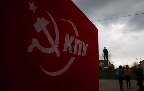 Минюст запретил трем компартиям участвовать в выборах