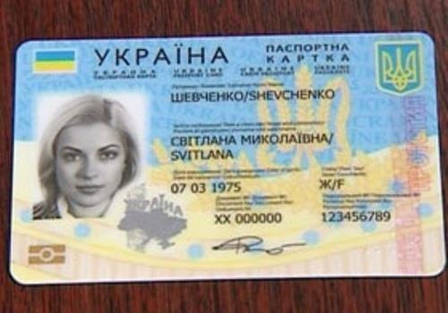 Украинцы потратят 6 млрд. на новые паспорта
