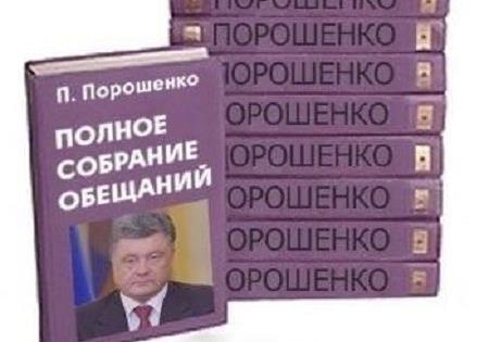 Повне зібрання обіцянок Петра Порошенка
