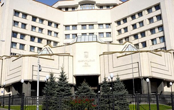 Судьи КС допрашиваются по делу об узурпации власти