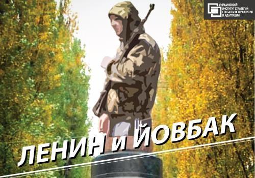 Ленин и Йовбак