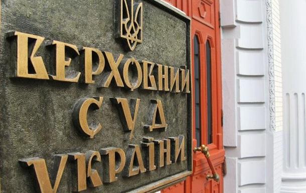 Верховний Суд України розпочав справу проти Президента