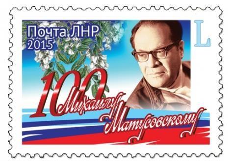 100 летие Матусовского