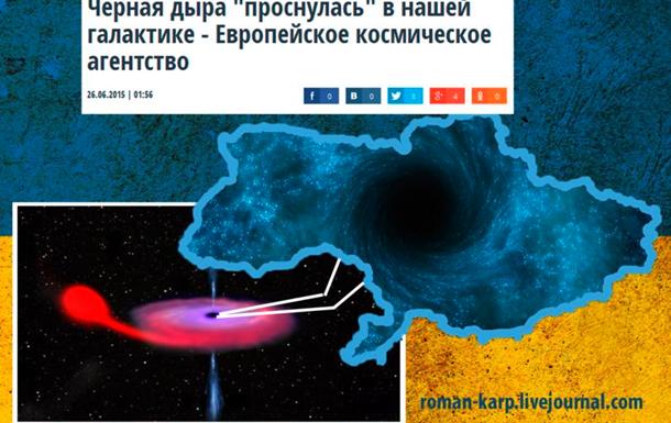 УКРАИНА - ЧЕРНАЯ ФИНАНСОВАЯ ДЫРА