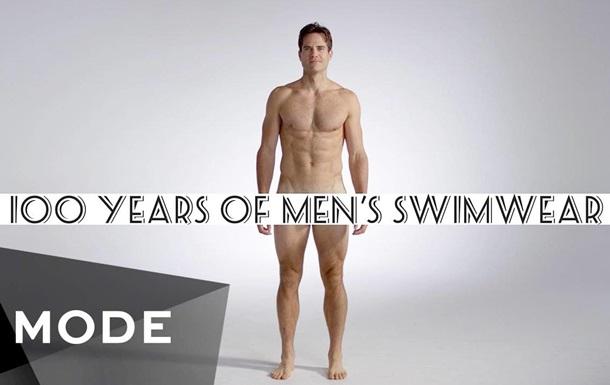 Стилисты показали эволюцию мужского плавательного костюма за 100 лет