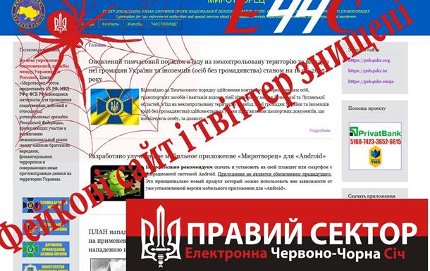 Хакеры Правого Сектора уничтожили фейковые сайт и твиттер  Миротворца