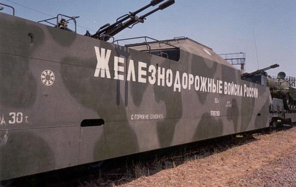 Россия возвращает на вооружение бронепоезда