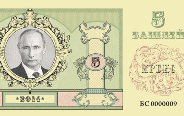 Прокуратура РФ проверит  валюту  с изображением Путина